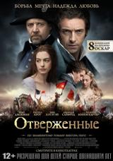 Отверженные | Les Misérables