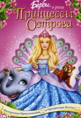Барби в роли Принцессы Острова смотрите онлайн мультфильм