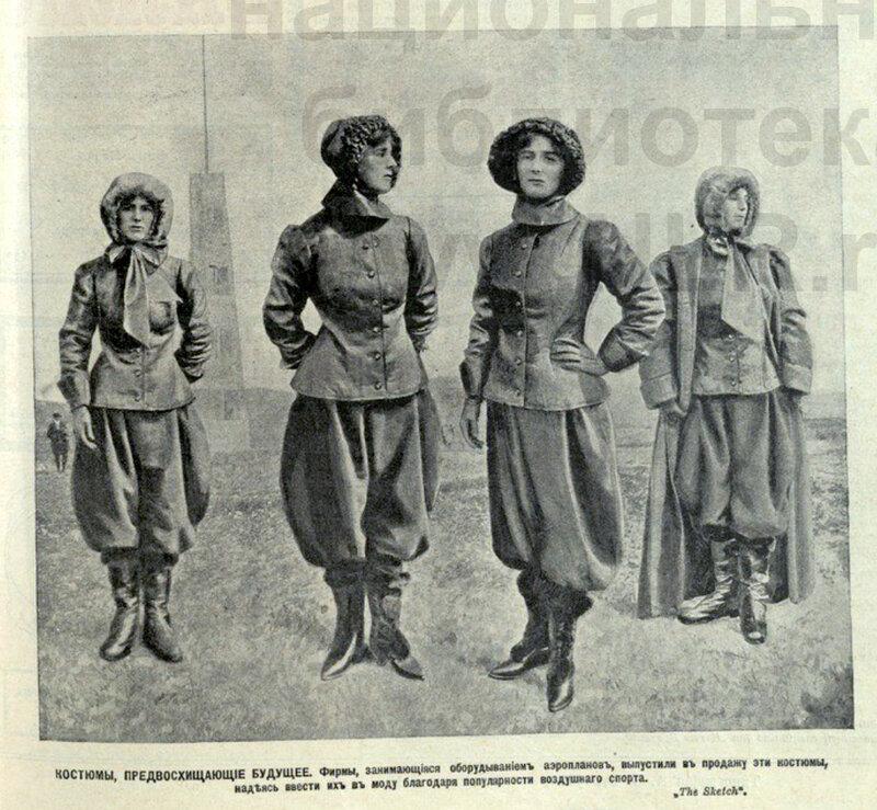 1909 Костюмы.