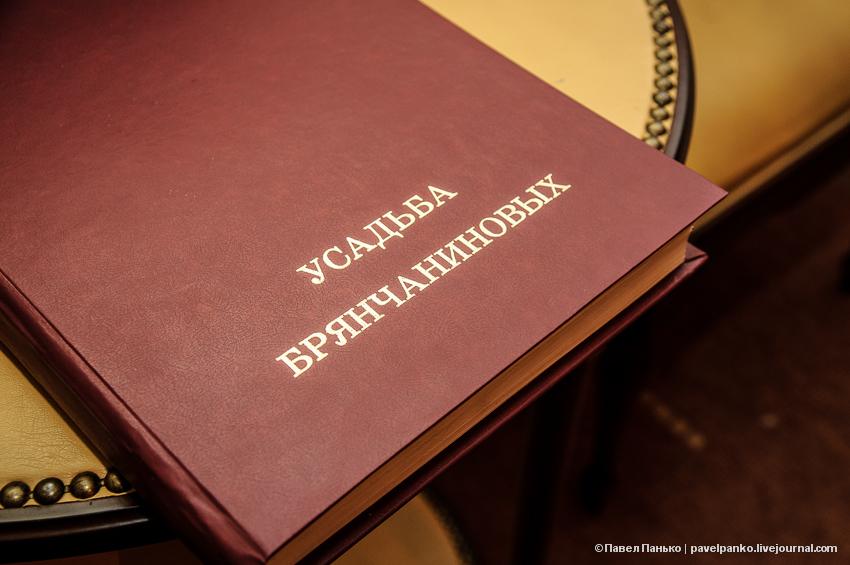 усадьба Брянчаниновых PavelPanko