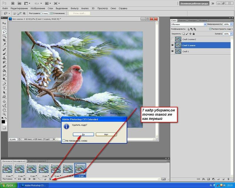 Как вставить анимацию в картинку фотошопе