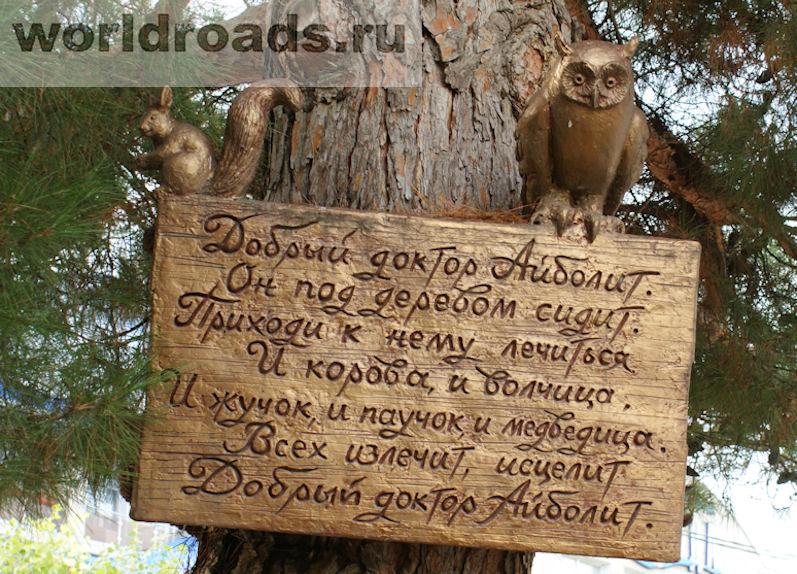 Памятник Айболиту в Анапе