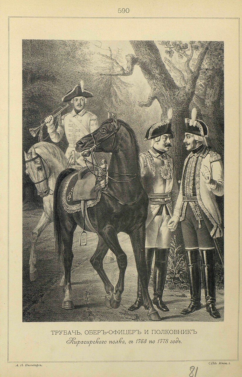 590. ТРУБАЧ, ОБЕР-ОФИЦЕР и ПОЛКОВНИК Кирасирского полка, с 1763 по 1778 год.