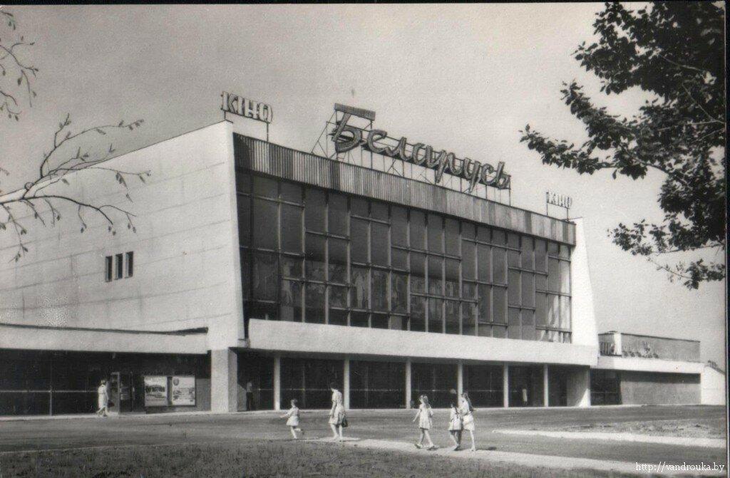 3. Кинотеатр «Беларусь»