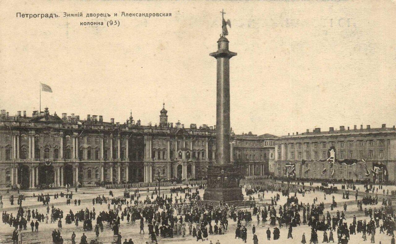Зимний дворец и Александровская колонна