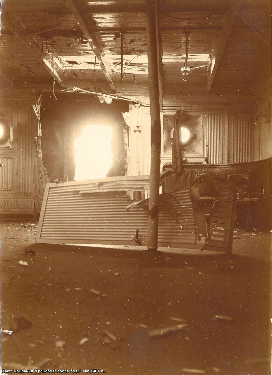 Кают-компания Громобоя после боя 1 августа 1904 года