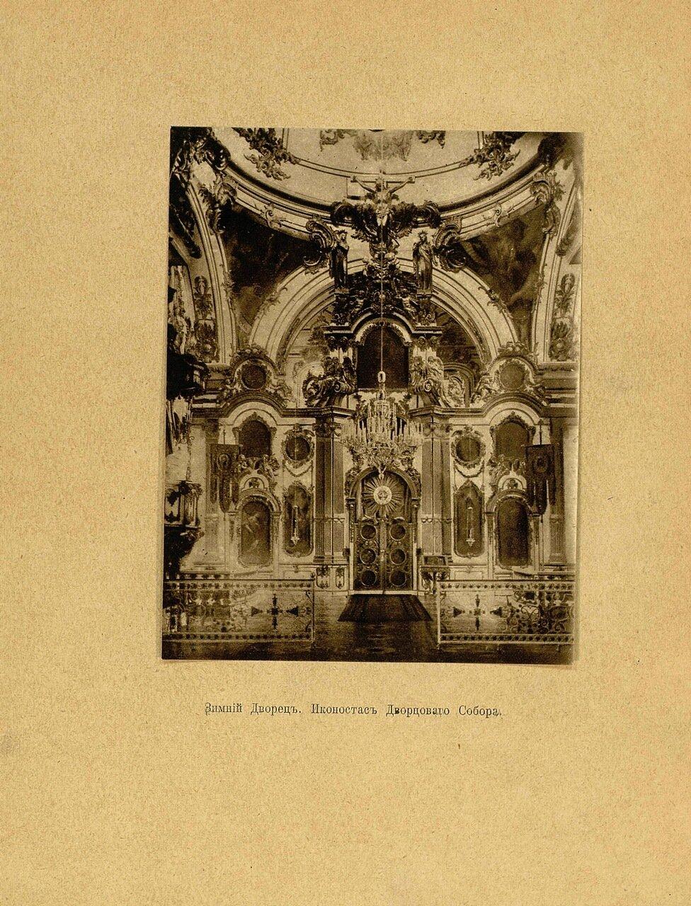 Иконостас Дворцового Собора