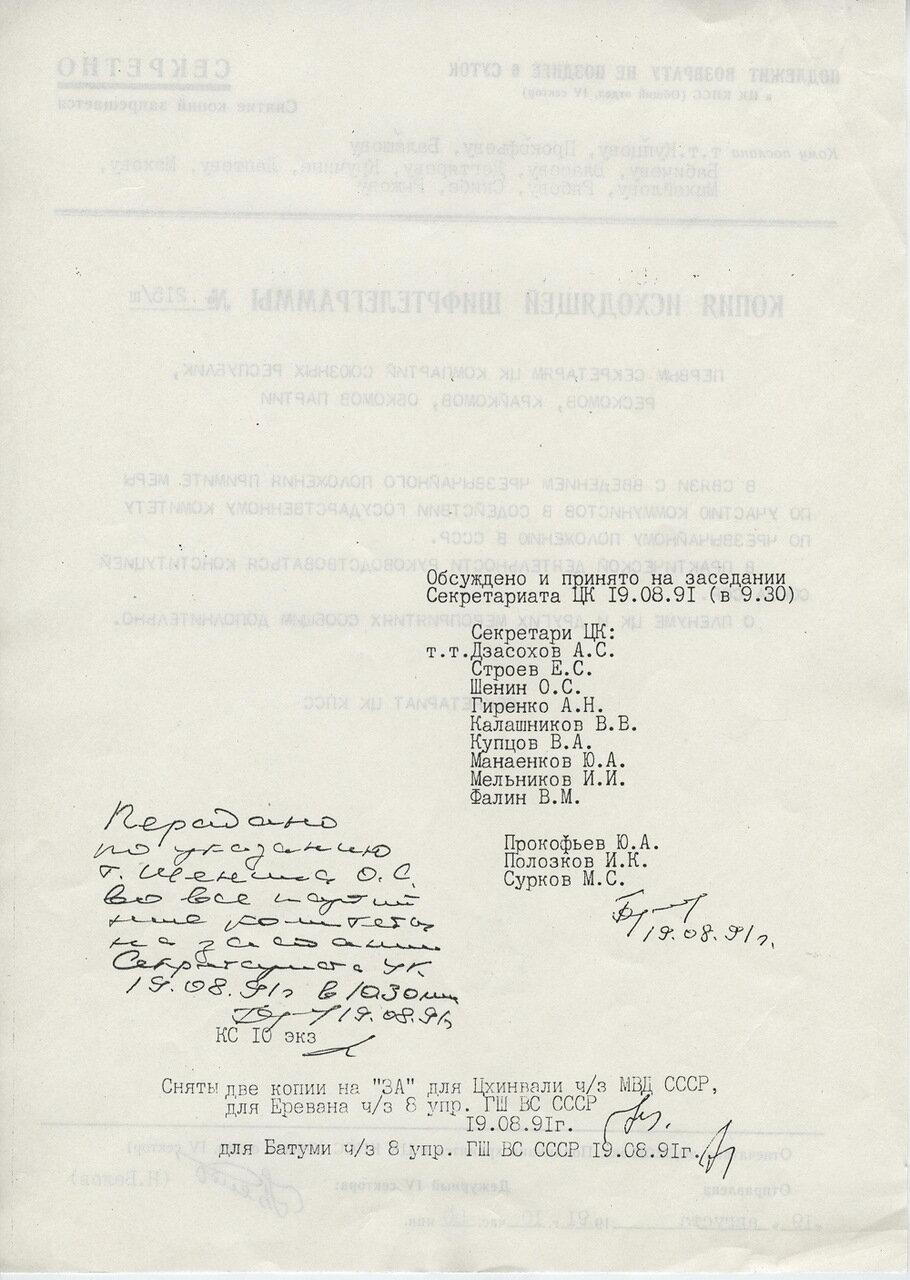 19 августа 1991 г. Шифротелеграмма