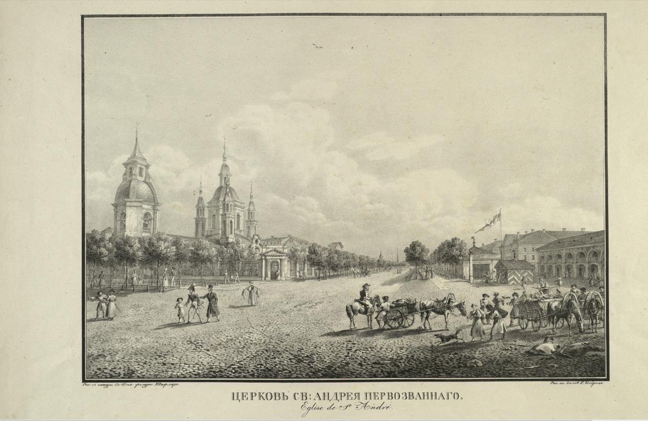 Церковь Св. Андрея ПервозванногоС рисунка К.Ф.Сабата и С.П.Шифляра. - 1820-е.