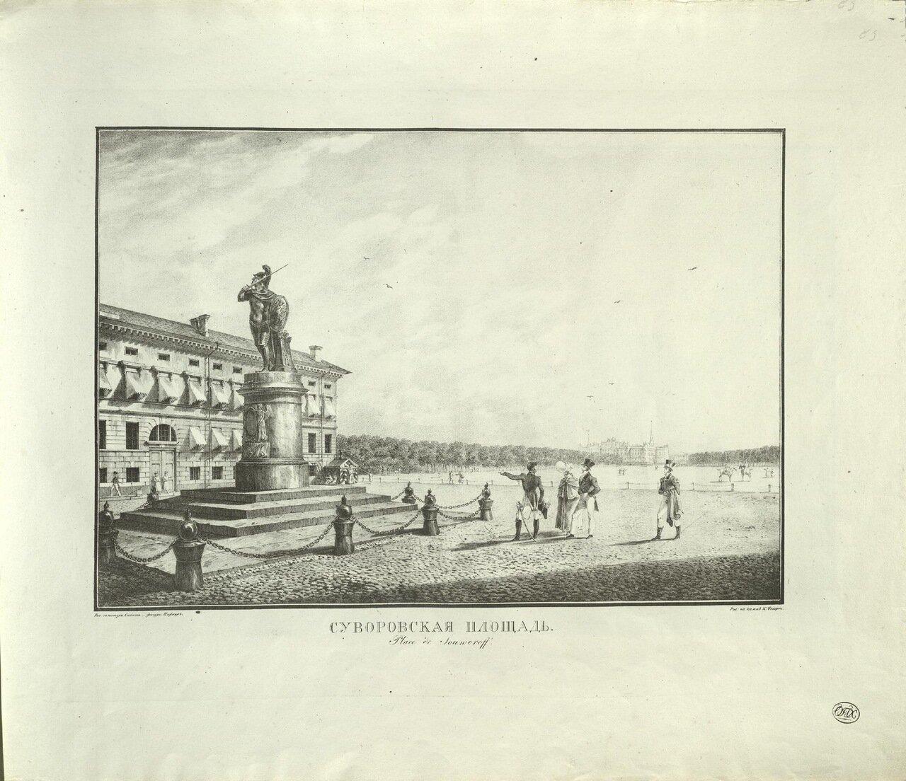Суворовская площадь. С рисунка К.Ф.Сабата и С.П.Шифляра. - 1820-е..