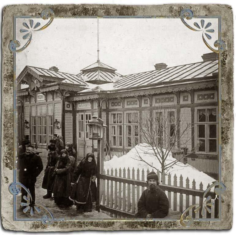 Железнодорожная станция, 1907 год