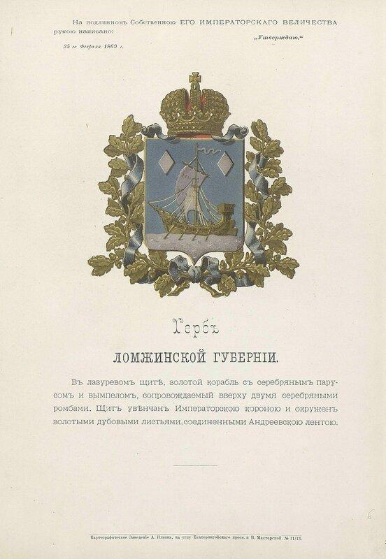 Ломжинская губерния 1880 год