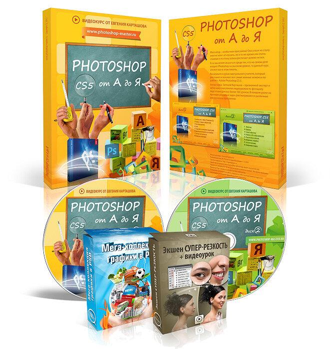 Видеокурс «Photoshop CS5 от А до Я» + два очень крутых дополнения