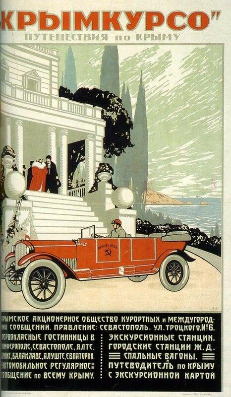 A.V. - Krymkurso, Travels across Crimea, 1925