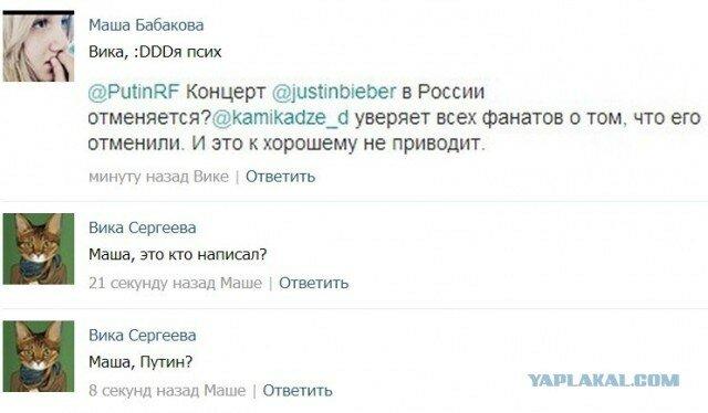 Реакция фанатов Джастина Бибера на голосование