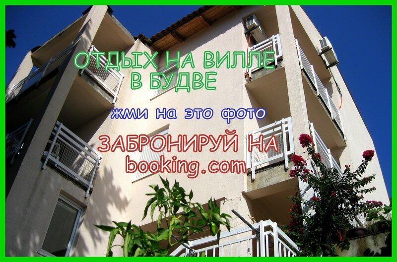 Villa Seka - аренда апартаментов на вилле в Будве