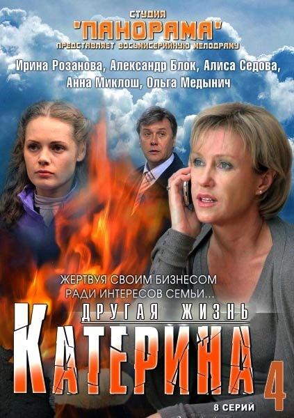 Катерина. Другая жизнь (2013) SATRip