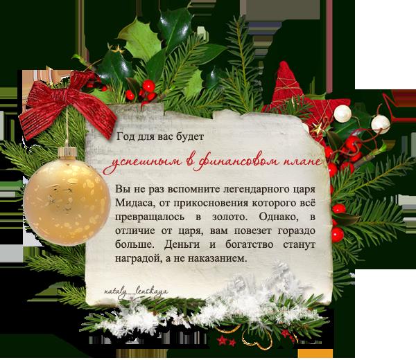 Записки поздравления с новым годом