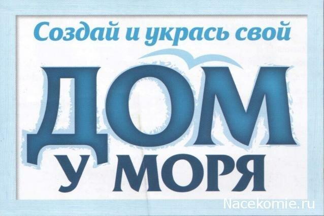 """Собери и укрась свой """"Дом у моря"""" - ДеАгостини - тест"""