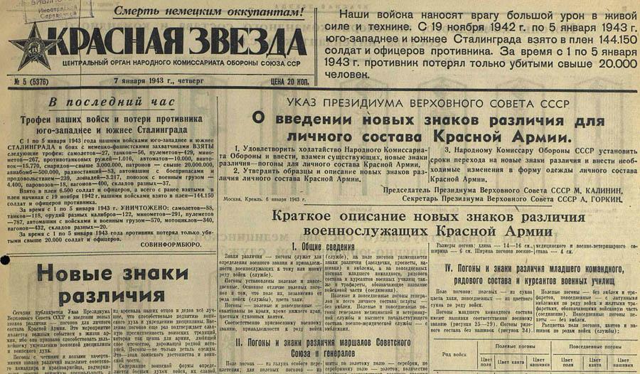 70 лет введения погон в Красной Армии
