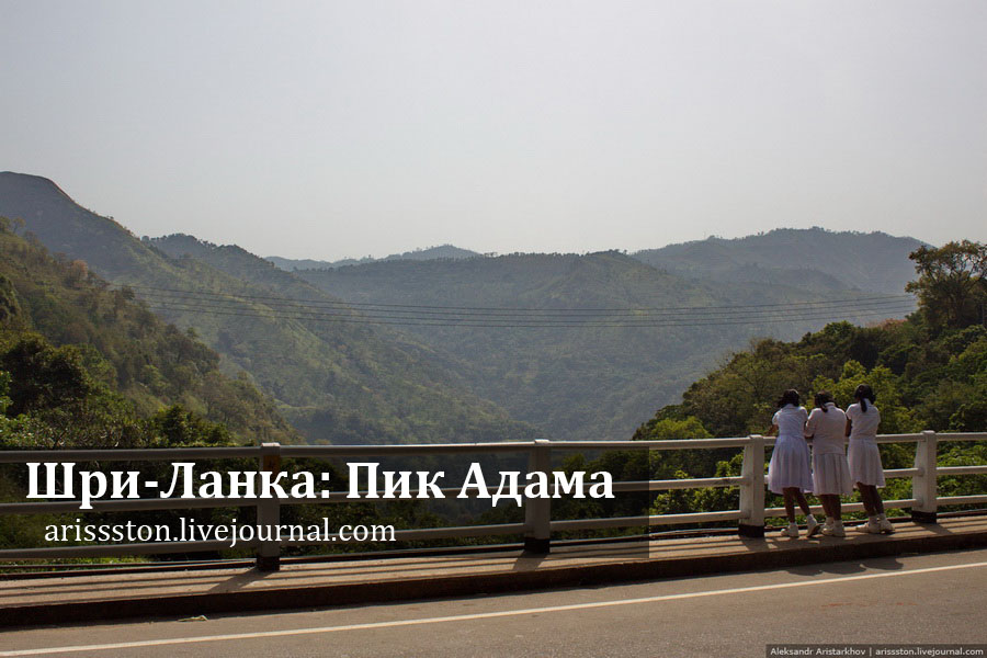 Шри-Ланка_Пик Адама