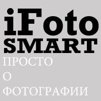 ifotosmart.ru Просто о фотографии