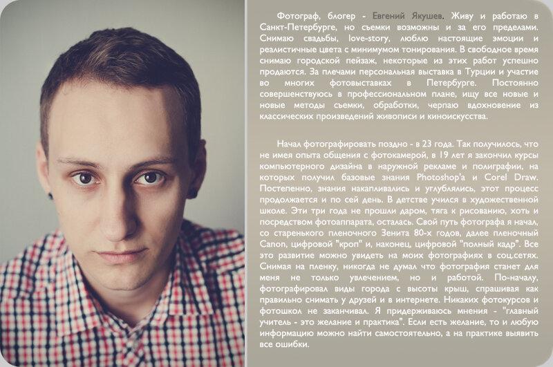 ФОТОГРАФ ЕВГЕНИЙ ЯКУШЕВ