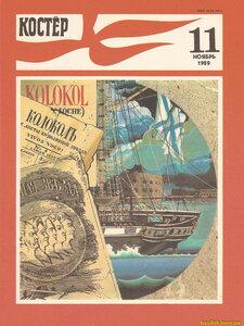 Детский журнал Костёр ноябрь 1989