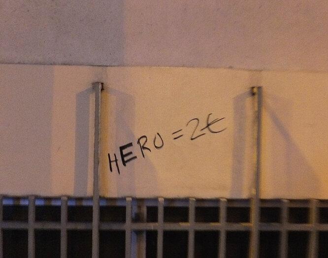 героизм не дорог