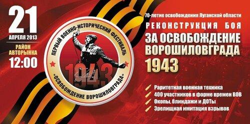 21 апреля состоится историческая реконструкция боя за освобождение Луганска