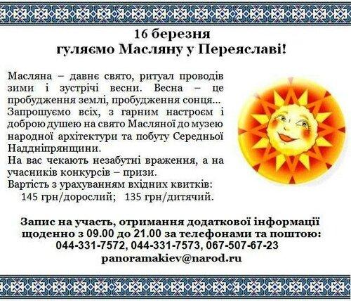 16 березня гуляємо Масляну у Переяславі!