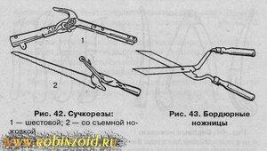 инструменты садовода