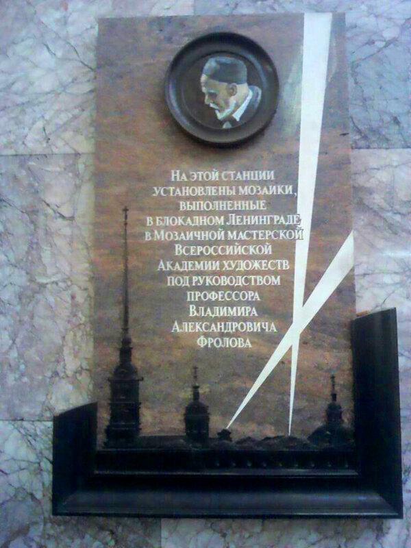 Памятная доска мозаичисту В.Фролову на станции метро Новокузнецкая