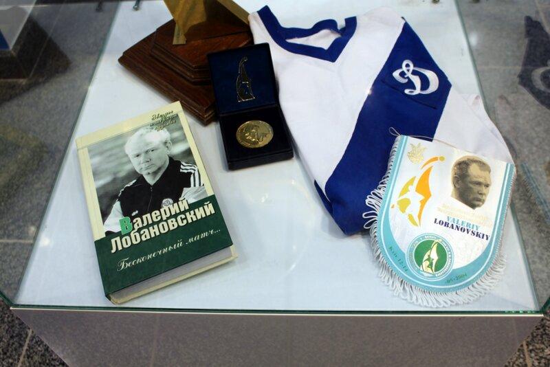 Книга Валерия Лобановского