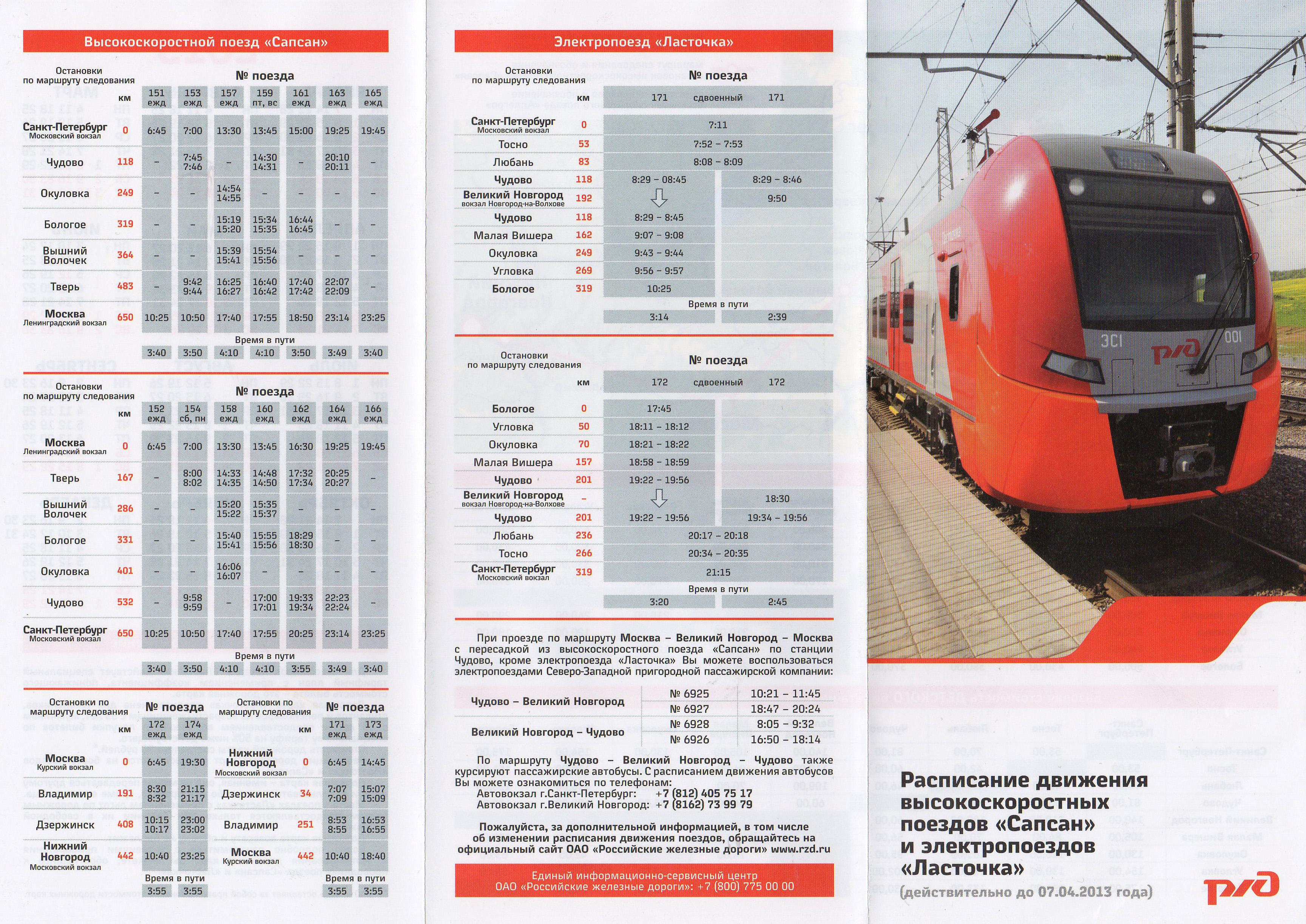 схема движения поезда хабаровск-нижний новгород