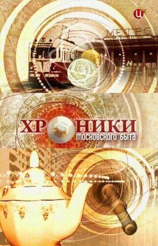 Хроники московского быта. Градус таланта