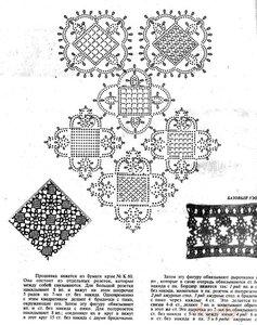【转载】堪比梭编一样精致的蕾丝花型 款式组成图 图解  - 荷塘秀色 - 茶之韵