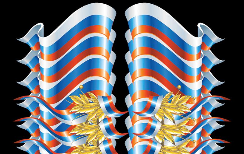 Картинки российская символика на прозрачном фоне, майкрософт ворд