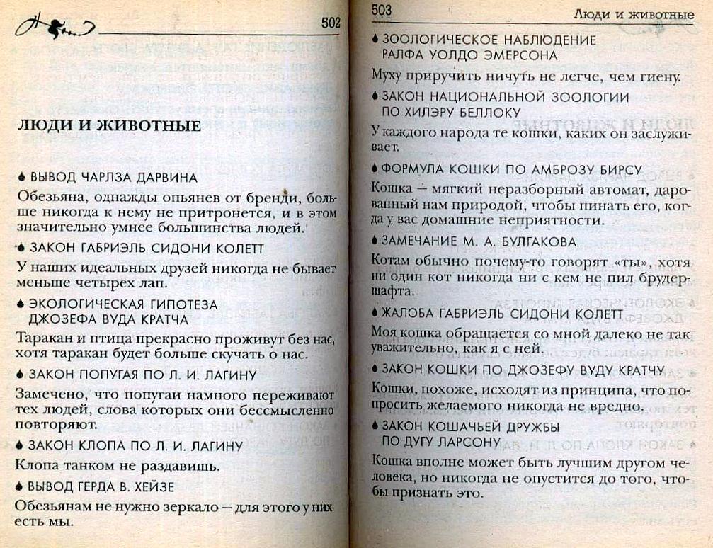 Афоризмы, энциклопедия, люди и животные