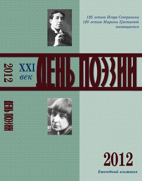 День поэзии - 2013