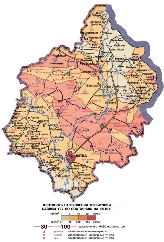 Карта плотности загрязнения территории Ветковского района цезием-137по состоянию на 2010 год