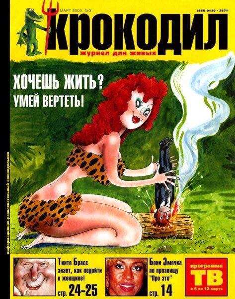 журнал знакомства 2000 год