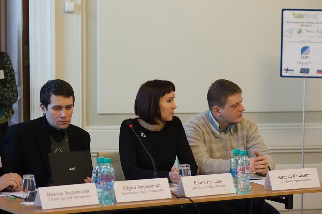 Российский органический стандарт и технологическая платформа для сертификации