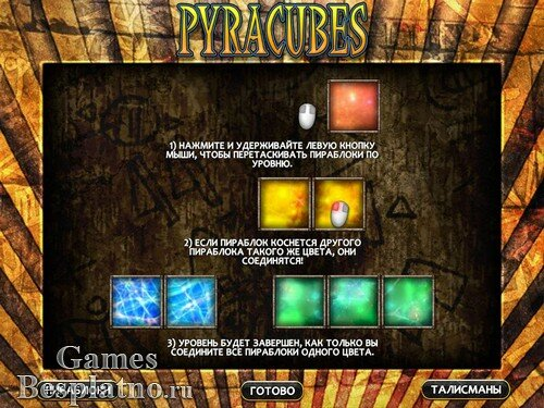 PyraCubes (рус.)