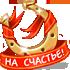 Награды и подарки 0_ba8c8_8808f7de_orig