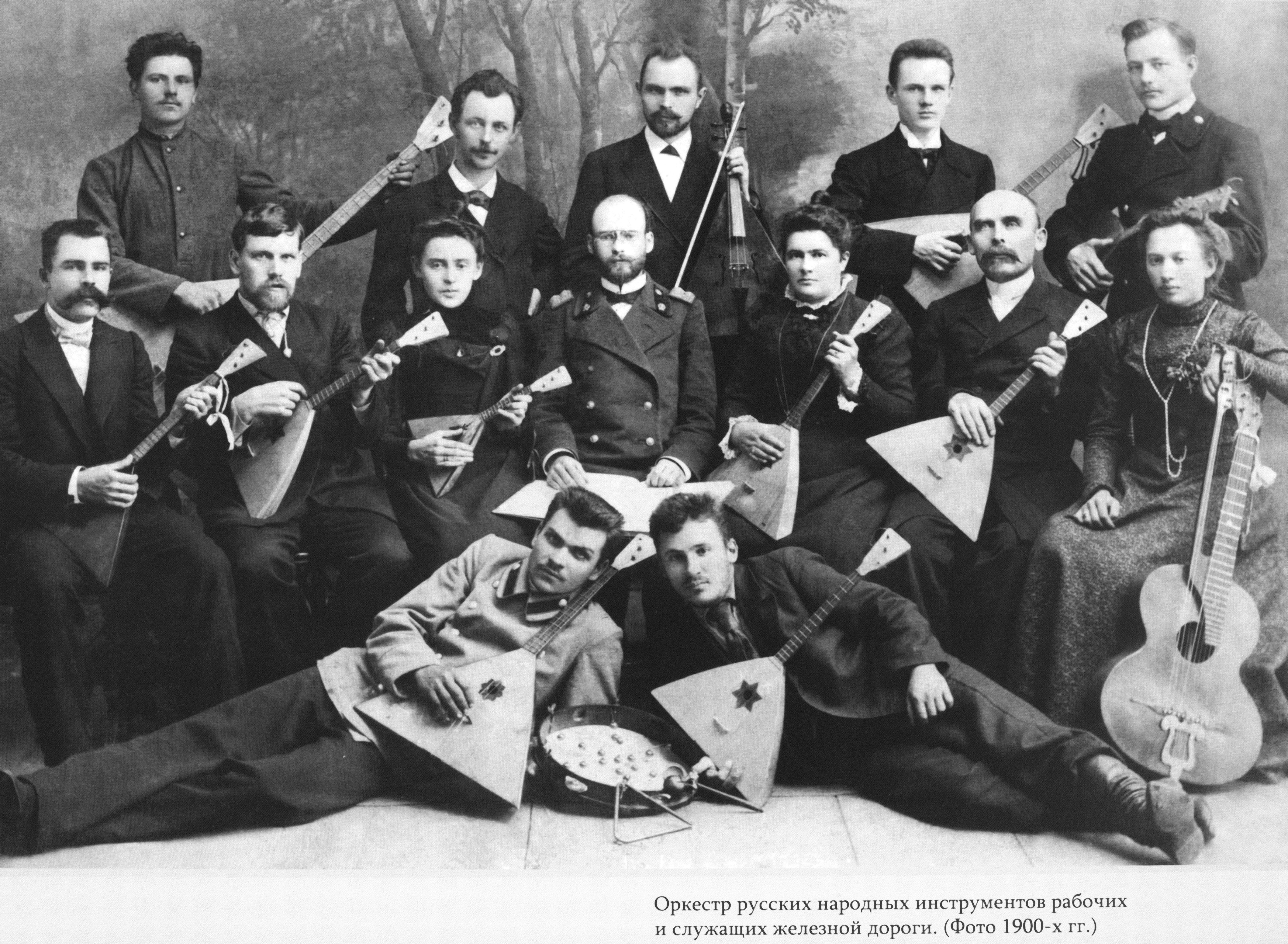 Оркестр русских народных инструментов железной дороги, 1900-е годы