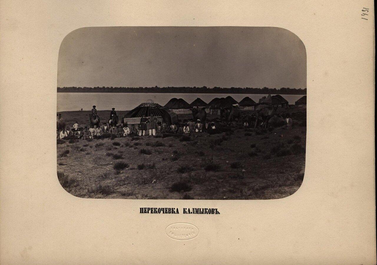 Перекочевка калмыков.Ателье «Светопись Вишневского».— Начало 1870-х