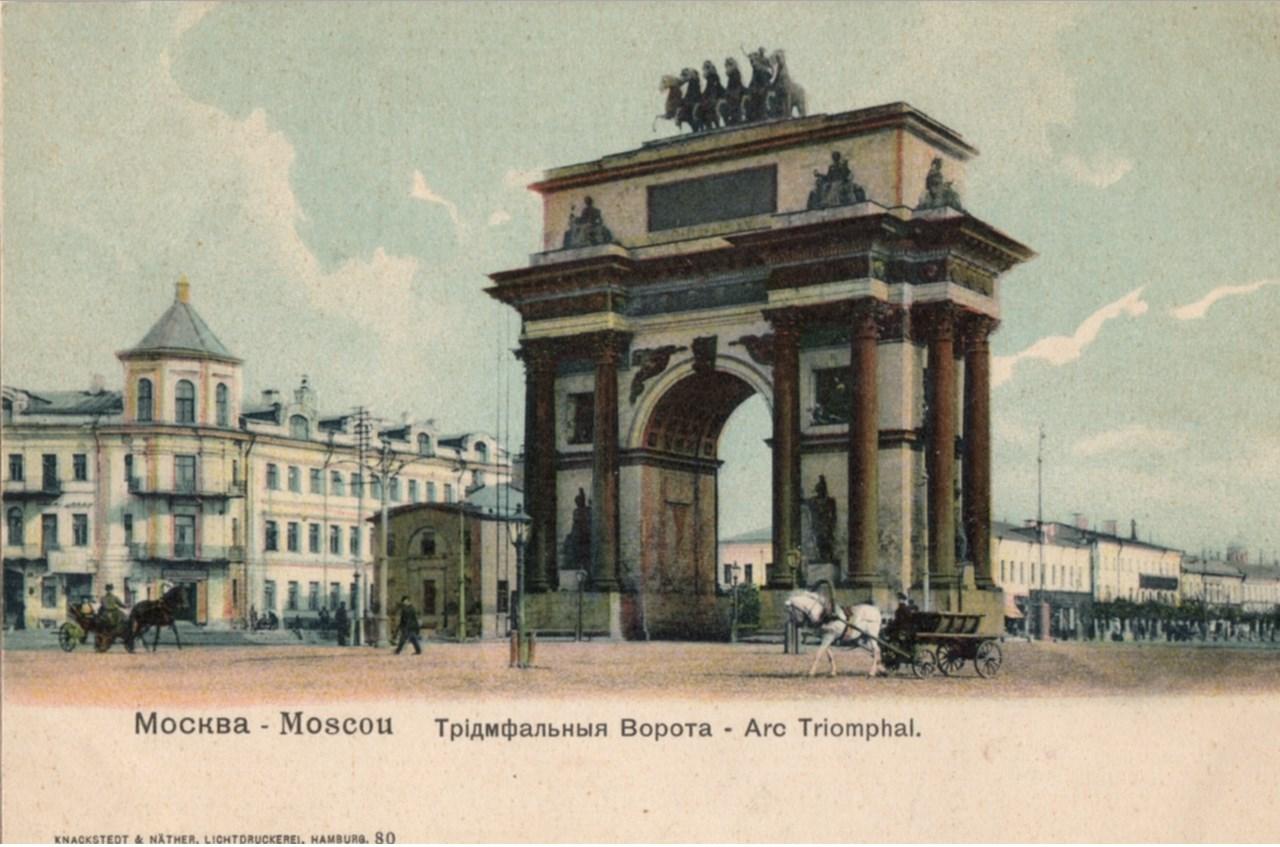 Триумфальныен ворота