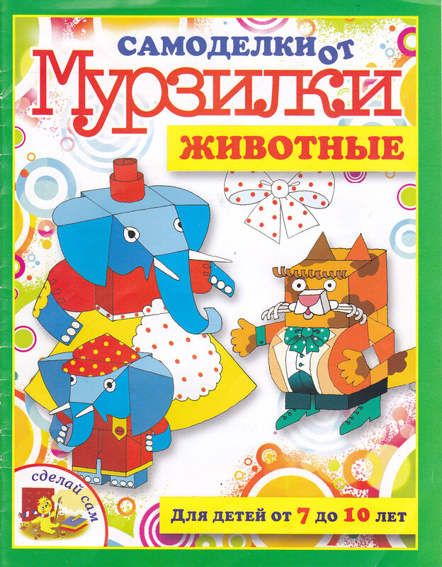 Журнал для детей сделать своими руками