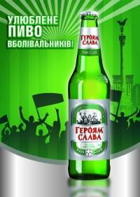 Оболонь выпустило пиво с названием «Героям Слава FAN CLUB»